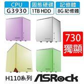 【分期0利率】「逍遙自在」基本娛樂款:G3930雙核、8G、1TB HDD 、GT730獨顯