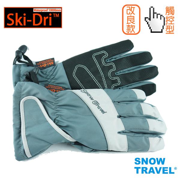 【SNOW TRAVEL】SW-AR-73/灰色/防水SKI-DRY/10000MM保暖超細纖維觸控薄手套