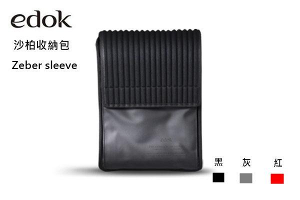 請先詢問是否有貨【A Shop】edok Zeber sleeve 沙柏 iPad 收納包/平版電腦包For iPad Air/iPad4/New iPad