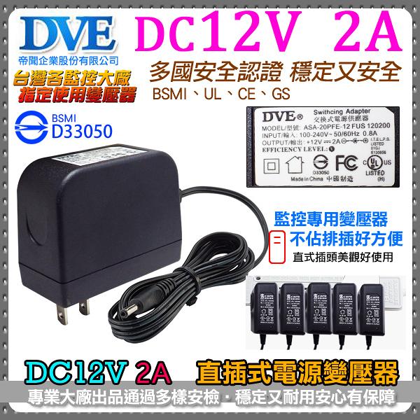 【台灣安防】監視器 攝影機專用 電源穩壓變壓器- DC12V /2A 自動調整式 攝影機專用 攝影機