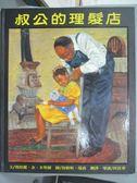 【書寶二手書T1/少年童書_YGB】叔公的理髮店_瑪格麗.金.米契爾