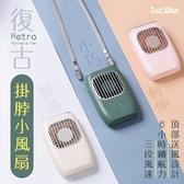 【Incare】復古輕便便攜掛脖小風扇(3段風速/USB充電)綠色