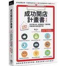 成功開店計畫書(增訂版):小資本也OK!從市場分析、店面經營、行銷規劃,你要做的