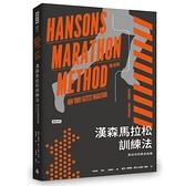 漢森馬拉松訓練法(跑出你的最佳成績)