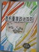 【書寶二手書T4/文學_JDV】透析臺灣政治攻防_楊昆福
