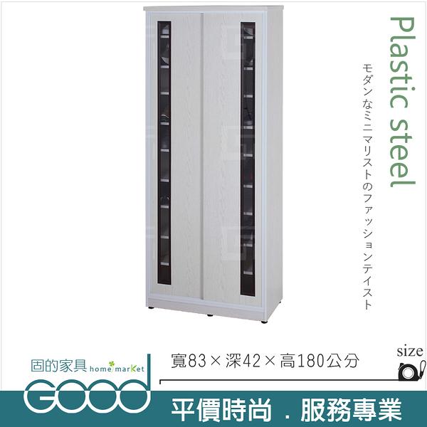 《固的家具GOOD》110-03-AX (塑鋼材質)6尺高拉門鞋櫃-白橡色【雙北市含搬運組裝】