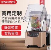 碎冰機沙冰機商用奶茶店靜音帶罩隔音冰沙機刨碎冰機攪拌機榨果汁料理機 名創家居館
