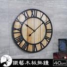 工業風時鐘立體簡約羅馬數字實木紋造型金屬...