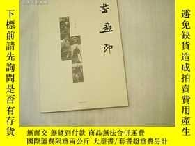二手書博民逛書店罕見當代10家精品薈萃--書畫印8785 孫志膺 北京明道齋文化