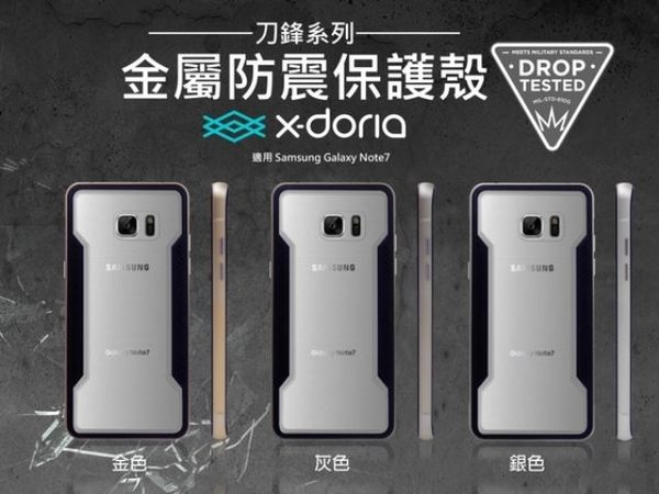 X-doria Defense Shield 金屬保護殼 Galaxy Note 7 N930F N9300 快拆 無卡無扣  防摔減震 手機殼 保護殼