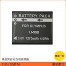 OLYMPUS LI-90B LI90B LI-92B LI92B 防爆鋰電池 TG6 TG5 TG4 TG3 TG2 TG1 XZ1 XZ2