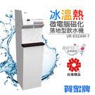 【賀眾牌】微電腦冰溫熱磁化落地型飲水機 UR-632AW-1