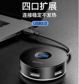 usb分線器轉接頭type-c轉換器接口蘋果筆記本macbook外 快速出貨