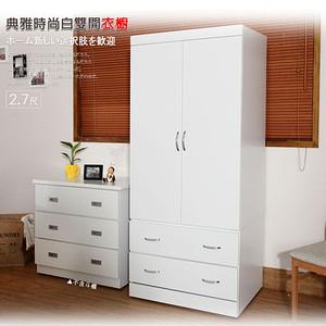 衣櫥【UHO】典雅時尚白2.7尺雙門二抽衣櫥