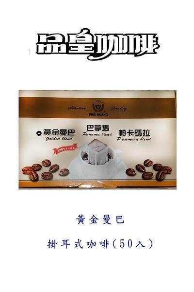 品皇『掛耳式咖啡』-黃金曼巴風味 11g*50袋/盒