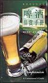 (二手書)啤酒品賞手冊