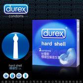 情趣用品-保險套商品買送潤滑液♥Durex杜蕾斯穩健型保險套3入情趣用品-商品