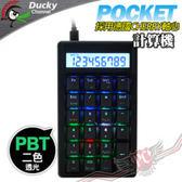 [ PC PARTY ]  創傑 Ducky Pocket 23鍵 機械式 數字鍵盤 計算機 茶軸 青軸 紅軸
