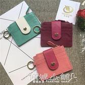 零錢包 超薄鑰匙卡包一體包女式真皮卡套迷你零錢包多功能韓國可愛卡片包 傾城小鋪