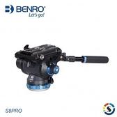 百諾 BENRO S8PRO 專業攝影油壓雲台 【公司貨】