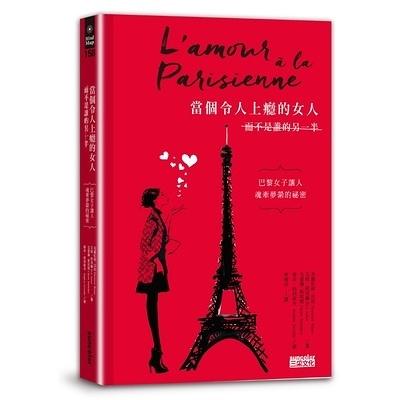 當個令人上癮的女人而不是誰的另一半(巴黎女子讓人魂牽夢縈的祕密)