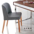 【UHO】洛伊餐椅(實木腳) 免運費 HO18-764-1