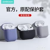 耳機保護套-Airpods保護套Airpodspro保護殼2代1蘋果液態矽膠藍牙無線耳機ipod充電盒子 東川崎町