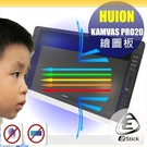 ® Ezstick HUION KAMVAS PRO 20 2019 專用 防藍光螢幕貼 抗藍光 (霧面)
