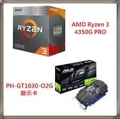 【CPU+顯示卡】AMD Ryzen 3 4350G PRO 四核心 處理器 + 華碩 ASUS PH-GT1030-O2G 顯示卡