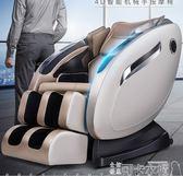 cim按摩椅家用全自動太空艙全身多功能揉捏按摩器老人電動沙發椅 DF 可卡衣櫃