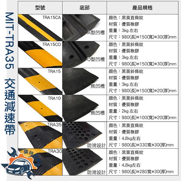 《儀特汽修》MIT-TRA35  交通減速帶  /35公分寬工程橡膠