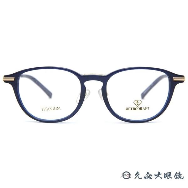 RETROCRAFT 眼鏡 RC1041 BLU (透藍-金) 義大利製 鈦 圓框 近視眼鏡 久必大眼鏡