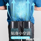 腰掛小風扇usb可充電掛腰式隨身便攜式usp充電型電動懶人電扇戶外mini夏天 全館鉅惠