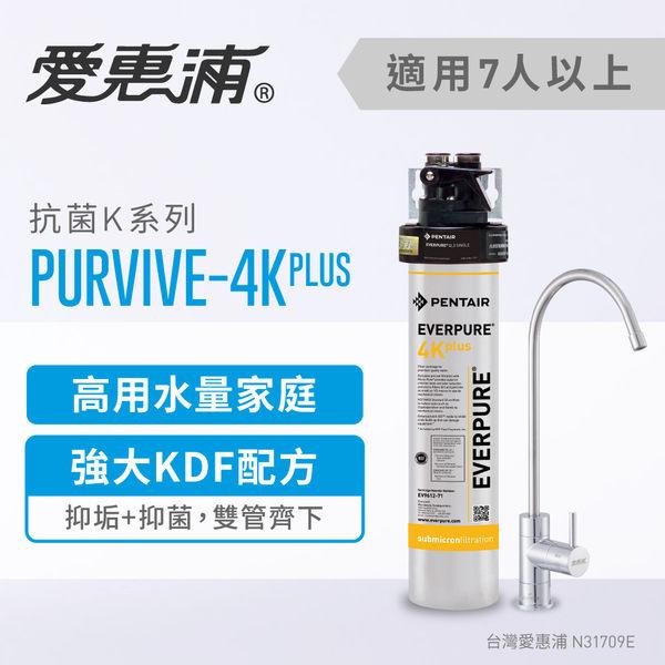 【信源】EVERPURE愛惠浦 KDF除重金屬家用型淨水器 PURVIVE-4KPLUS (含安裝)