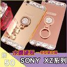 Sony XZ Premium XZs XZ 硬殼 手機殼 自拍殼 鏡面 全包邊 水鑽殼 防摔 鑽石支架系列