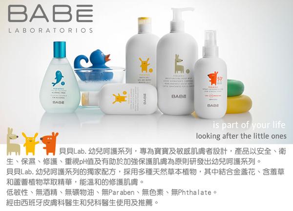 西班牙 BABE 保濕身體乳液/嬰兒乳液 500ml 貝貝Lab Laboratorios