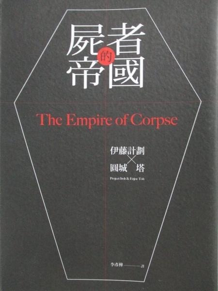 【書寶二手書T3/一般小說_MPH】屍者的帝國_伊藤計劃