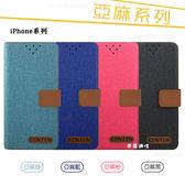 【亞麻系列~側翻皮套】APPLE iPhone 6S Plus i6S iP6S 5.5吋 掀蓋皮套 手機套 書本套 保護殼 可站立