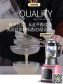 破壁機 志高破壁料理機家用加熱多功能全自動養生豆漿攪拌奶昔嬰兒輔食機 MKS99一件免運居傢館