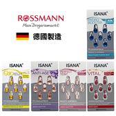 德國 ROSSMANN ISANA 時空精華膠囊 7顆入 多款可選 精華液【YES 美妝】
