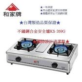 桶裝 和家牌 不鏽鋼合金二級節能 安全爐 / 瓦斯爐 KS-269G / KS269G