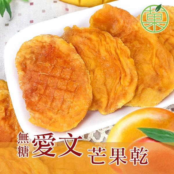 愛文芒果乾 (無糖) 300G