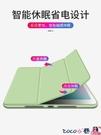 2021新款ipad保護殼10.2三折2018保護套2021 air4平板mini5/6迷你1硅膠2019第八代pro11防摔9.7寸7蘋果8pad3