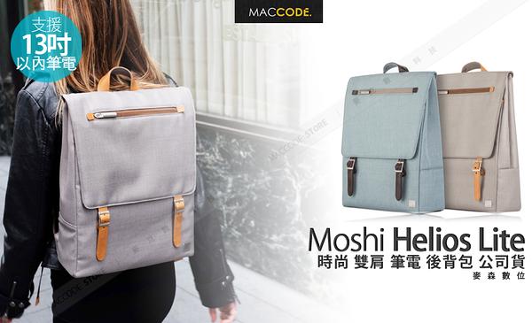 Moshi Helios Lite 時尚 雙肩 筆電 後背包 支援13吋 內筆電 Macbook 公司貨 現貨