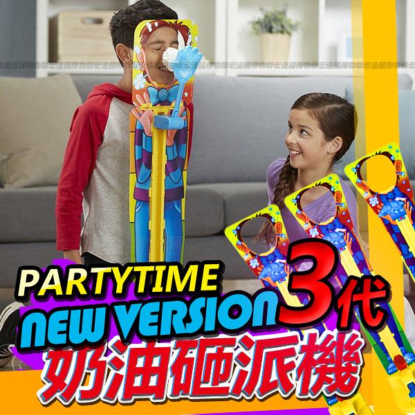 【整人遊戲】親子同樂 砸派機 Running Man 砸派遊戲 整人玩具 pie face【H00174】
