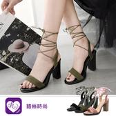 經典百搭款磨砂綁帶露趾圓跟長跟涼鞋/3色/35-43碼 (RX1259-Q62) iRurus 路絲時尚