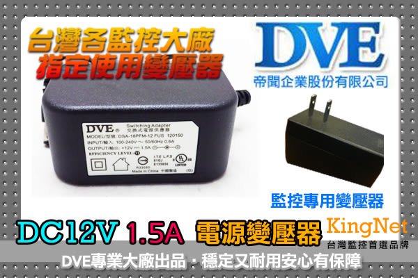 監視器 變壓器 輸入100V~240V BSMI認證 DVE帝聞 監控專用變壓器 監控周邊 監控耗材 監控 攝影機 DVR