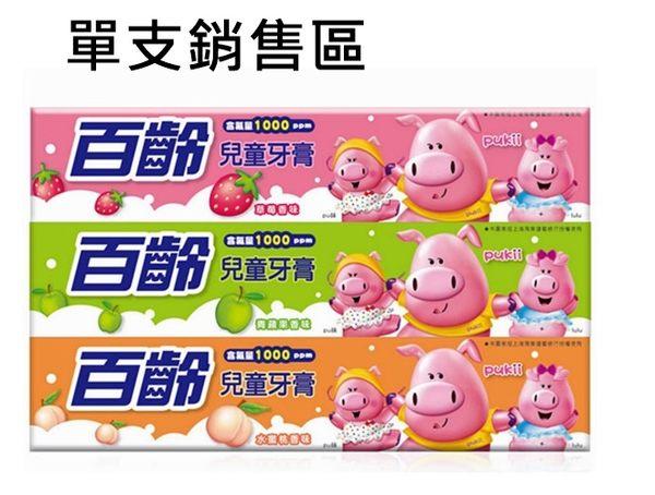 百齡Smiling Pukii 兒童牙膏 草莓/青蘋果水蜜桃  50g 單支銷售區