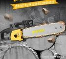 電動工具16寸電錬鋸大功率伐木鋸家用錬條鋸手提木工電鋸 雙12狂歡購