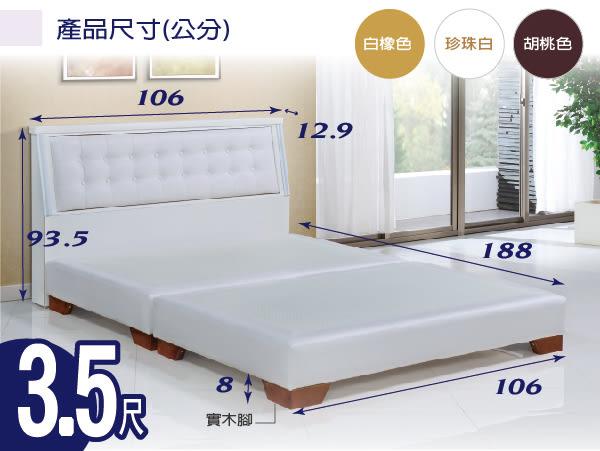 【 赫拉居家 】艾菲床頭片 + 實木腳包床 (三色) _3.5尺